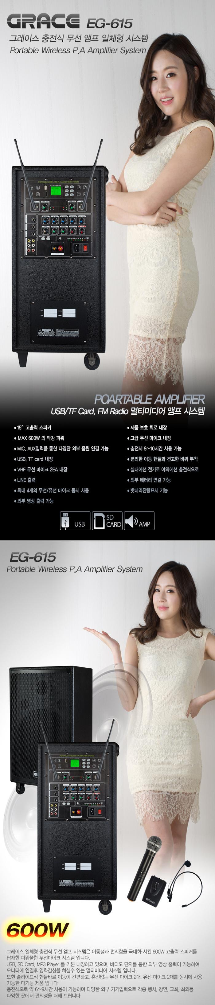 EG-615-2.jpg