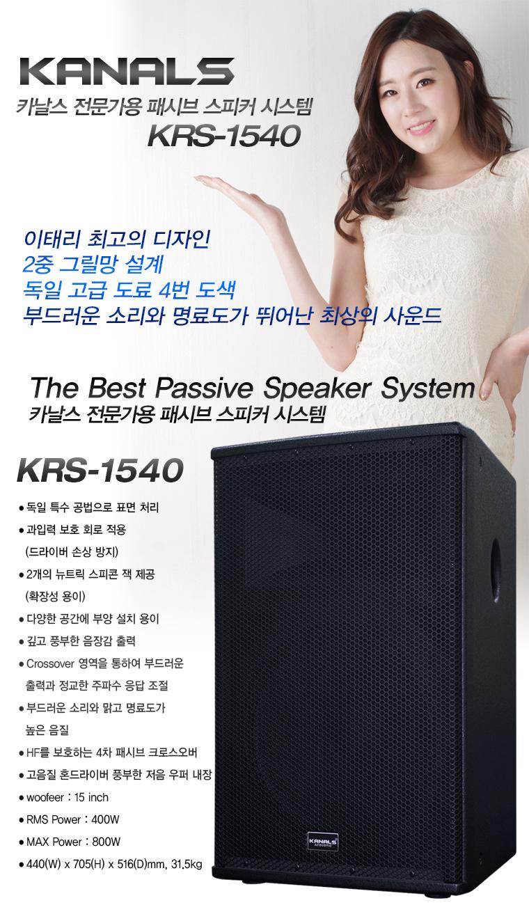 KRS-1540.jpg