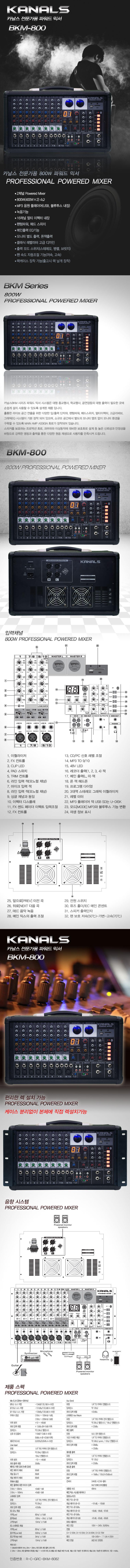 BKM-800-1.jpg
