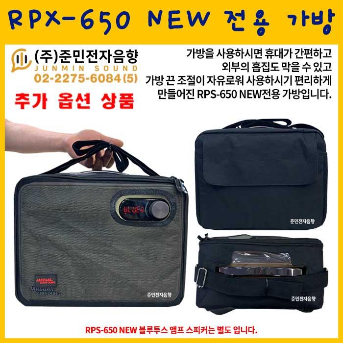 RPS-650-NEW-BAG-JM.jpg