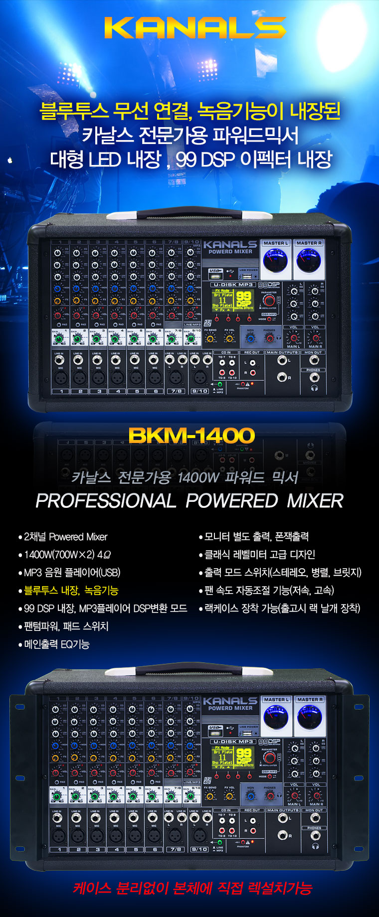 BKM-1400-sangse.jpg