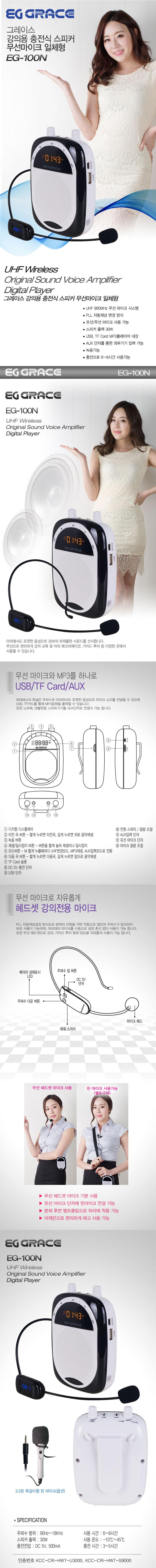 EG-100N-PAGE.jpg