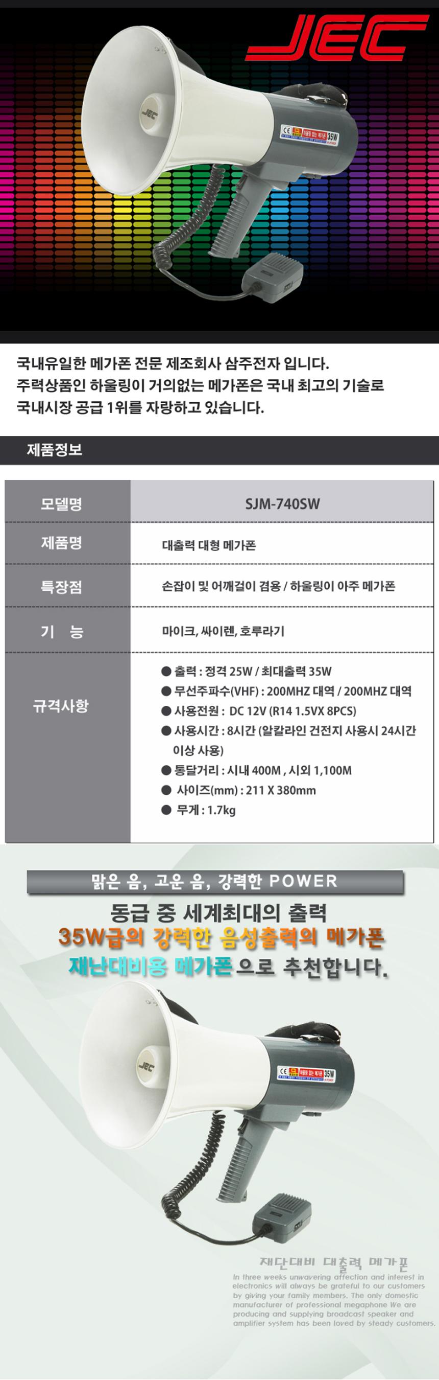 SJM-740SW-PAGE.jpg
