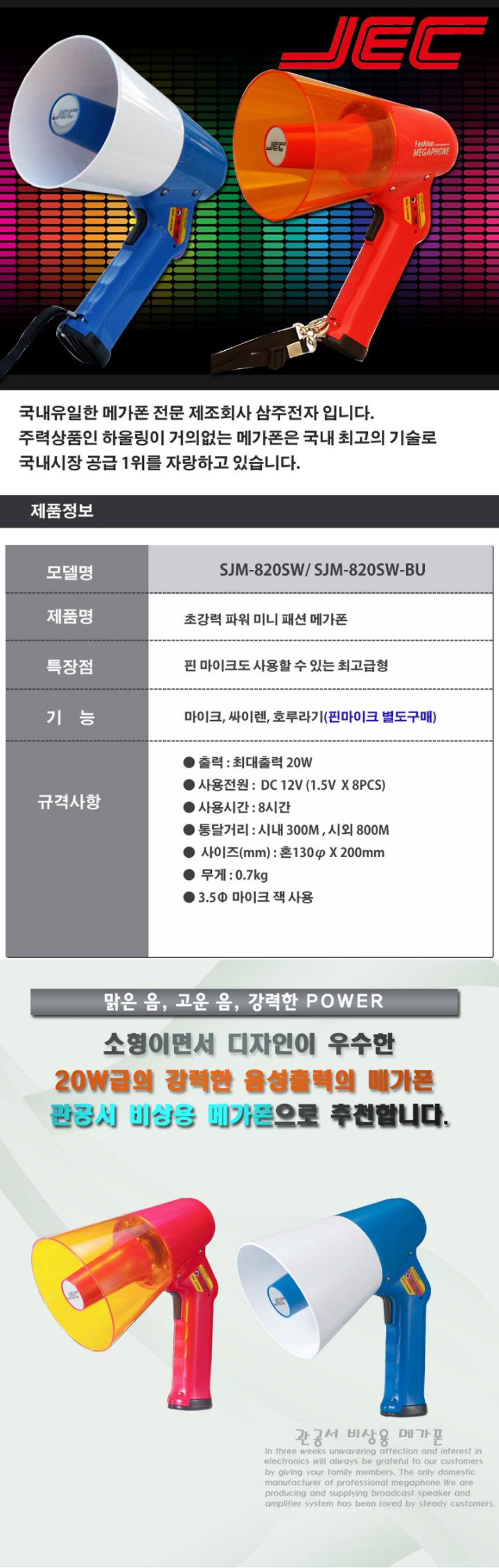 SJM-820SW-PAGE.jpg