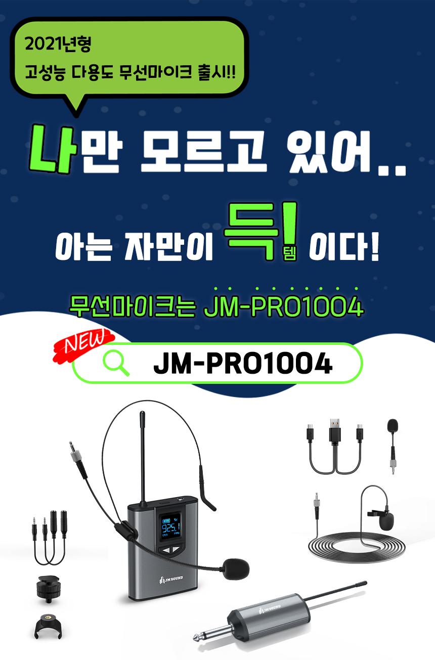JM-PRO1004-4.jpg