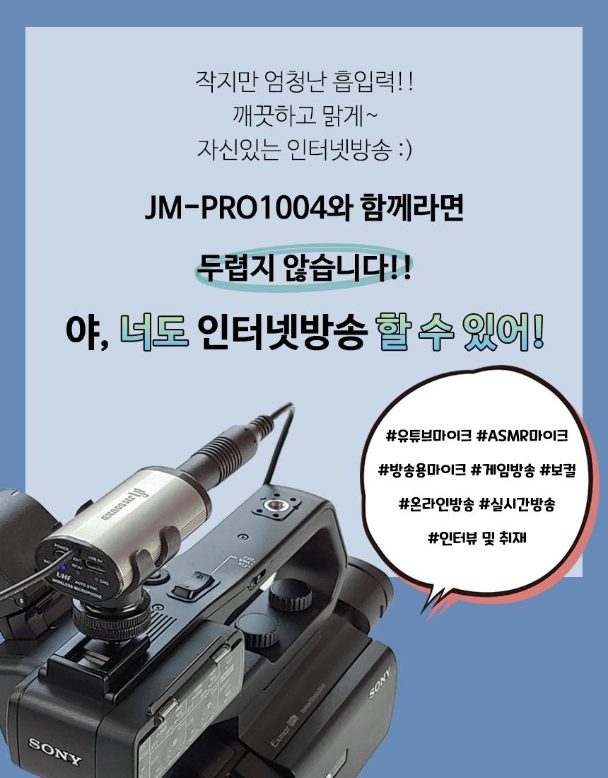 JM-PRO1004-7.jpg