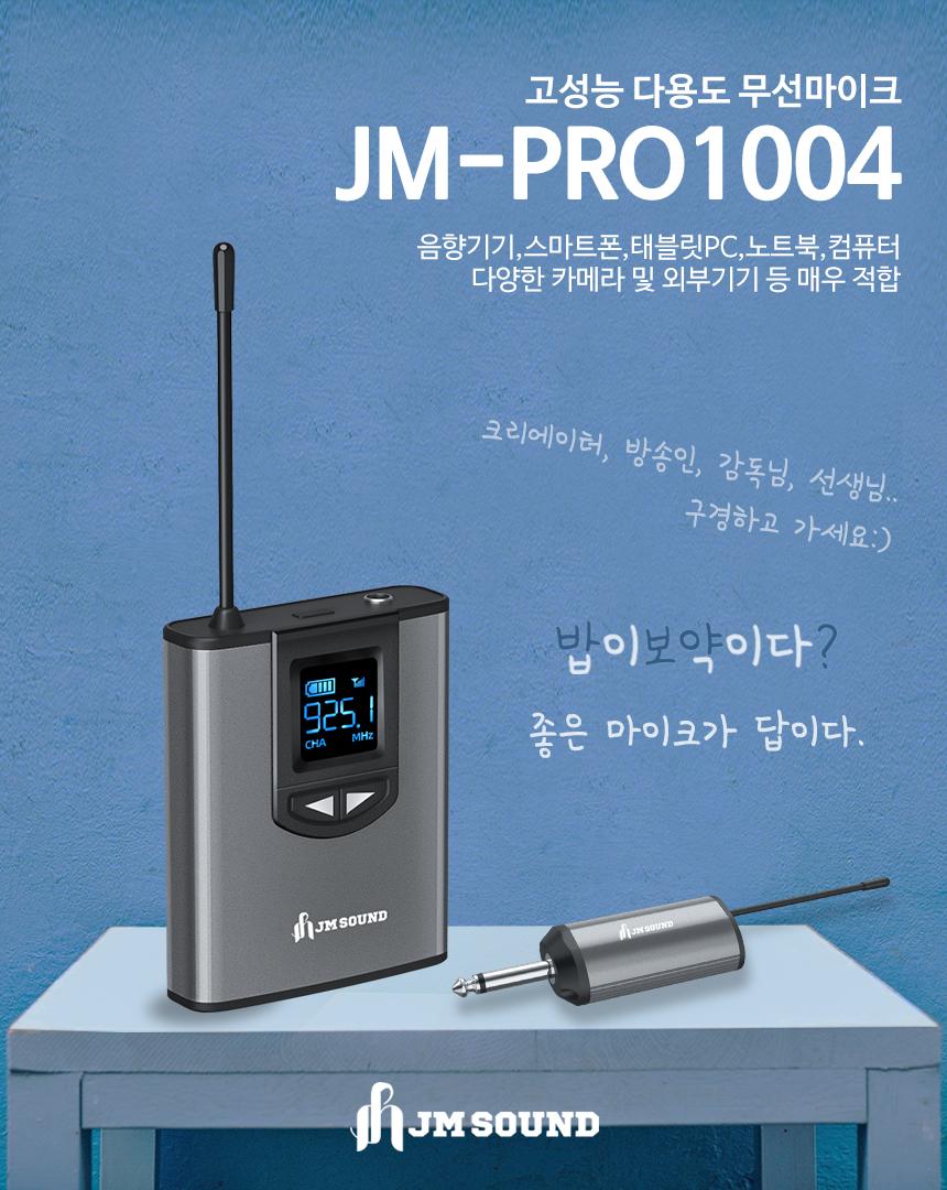 JM-PRO1004-9.jpg