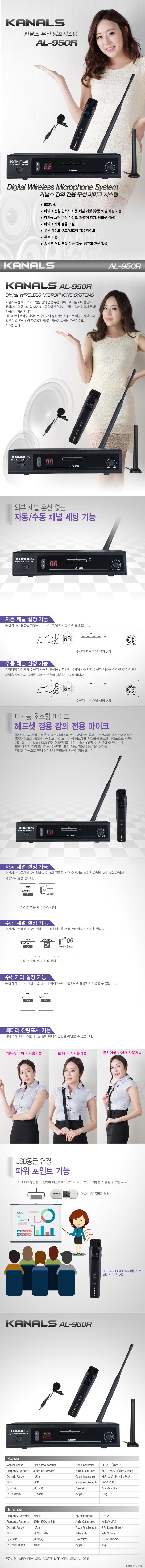 AL-950R-SANGSE.jpg
